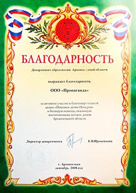 Департамент образования Архангельской области