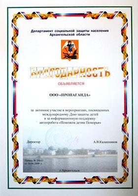 Департамент социальной защиты населения Архангельской области