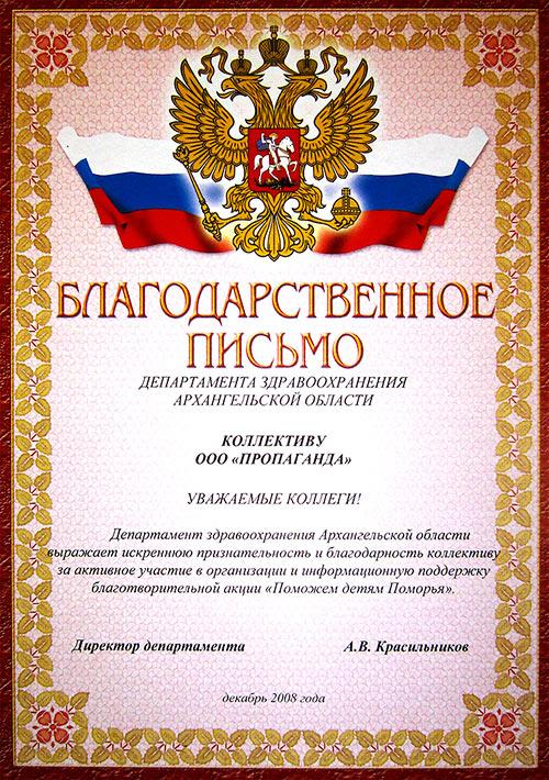 Департамент здравоохранения Архангельской области