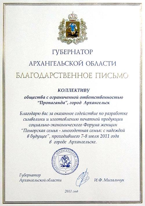 Губернатор Архангельской области