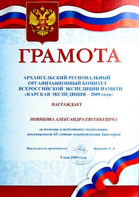 Карская экспедиция — 2009