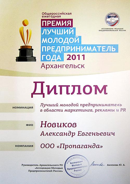 Премия лучший молодой предприниматель 2011 года