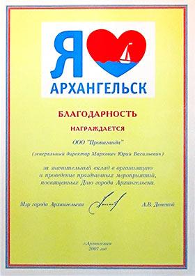 Мэр Архангельска