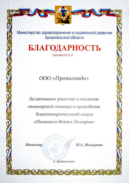 Министерство здравоохранения и социального развития Архангельской области