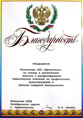 Отдел государственного пожарного надзора Октябрьского округа г. Архангельска